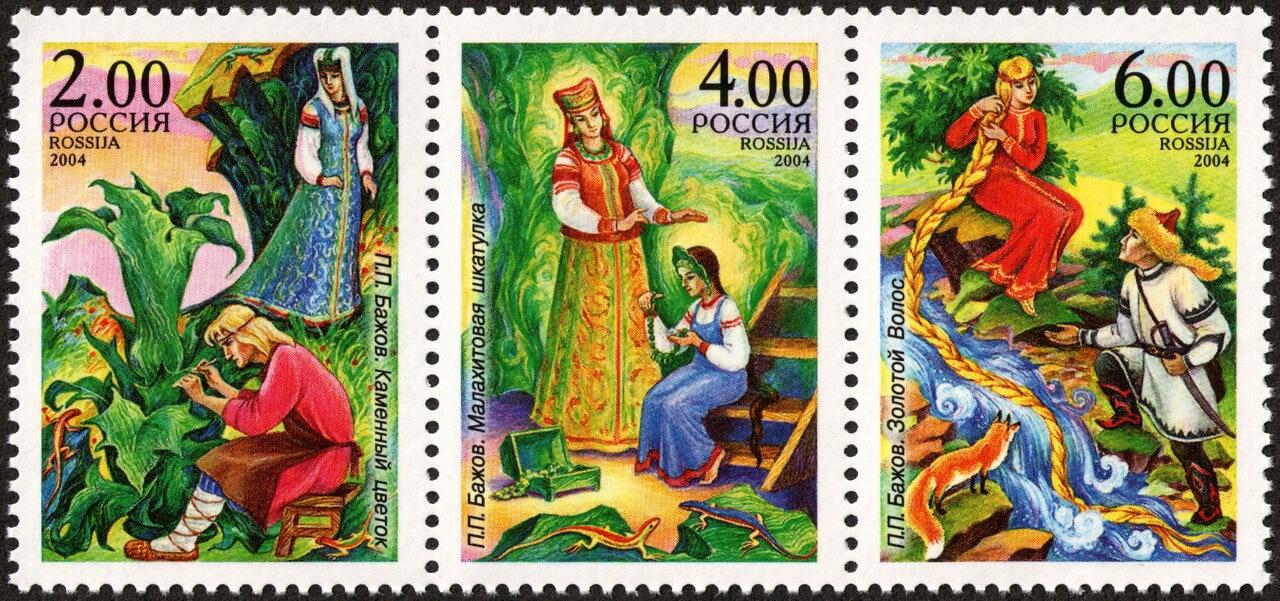 Павел Петрович Бажов, Малахитовая шкатулка