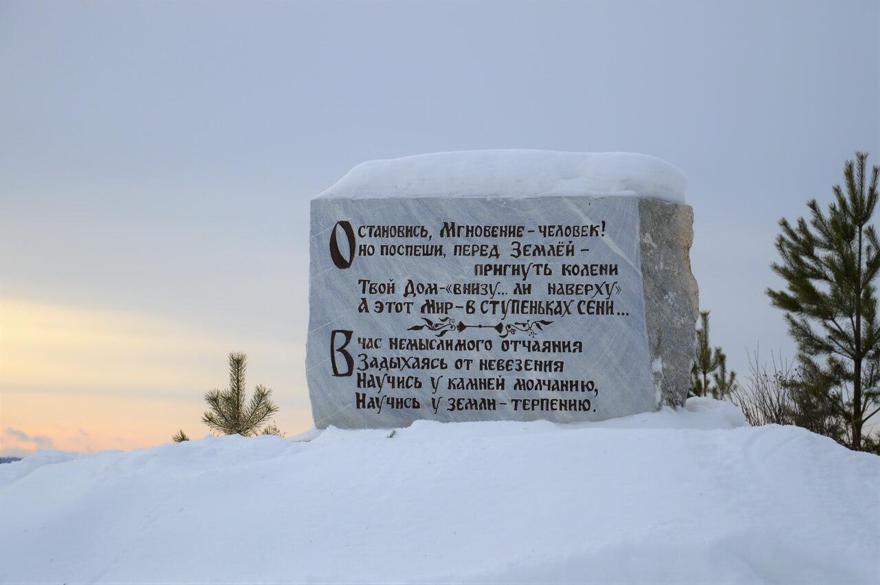 Белый Русь Камень, Бисерть