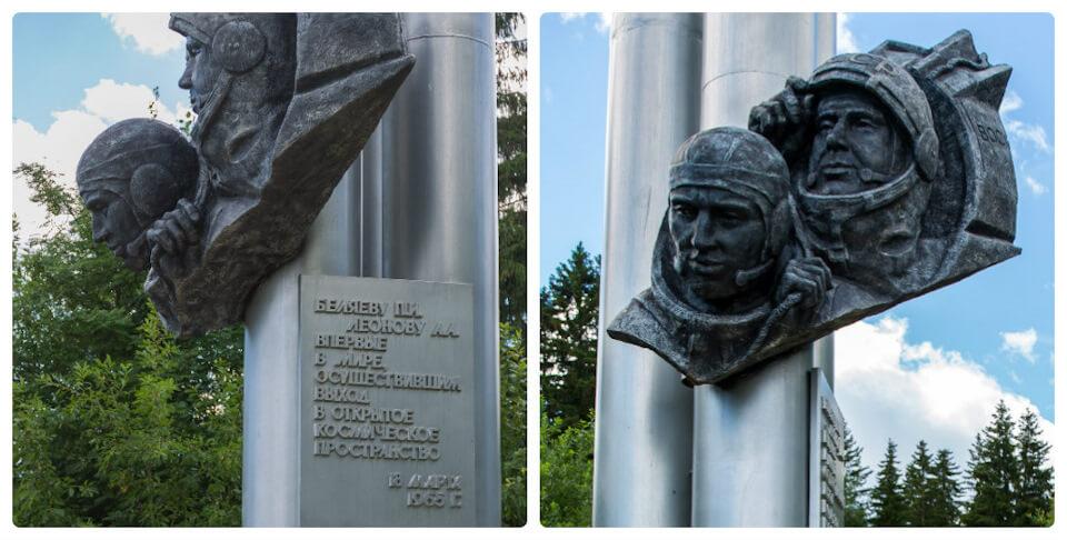 Мемориал космонавтам А.А. Леонову и П.И. Беляеву, Усолье, Пермский край