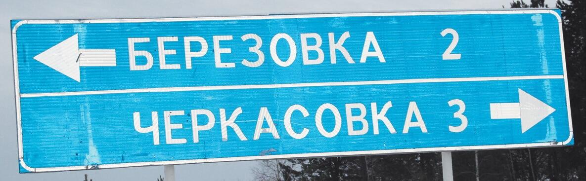 Деревня Березовка, Свердловская область