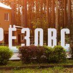 Березовский, Свердловская область