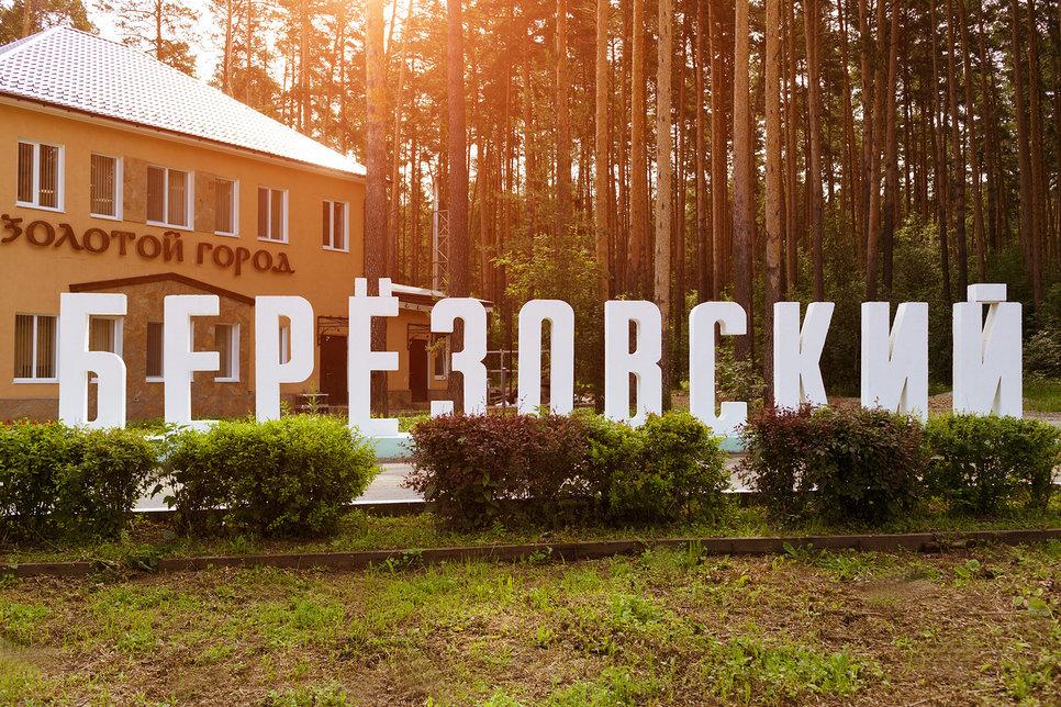 Город Березовский, Свердловская область