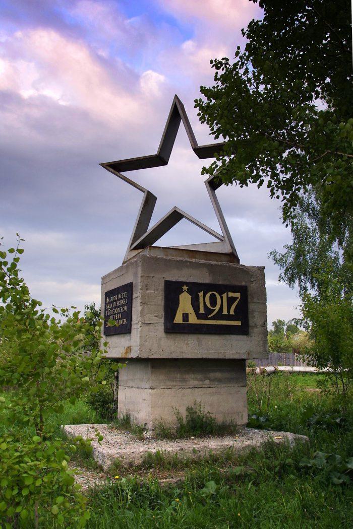Памятный знак на месте первой Советской шахты, Березовский, Свердловская область