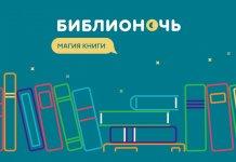 Акция «Библионочь - 2018» в Екатеринбурге