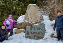 Белый Русь Камень: описание и фото
