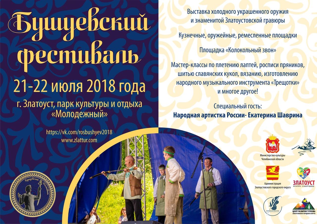 Бушуевский фестиваль в Златоусте