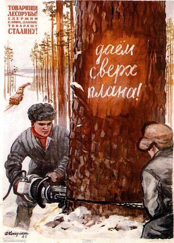 Пропагандистский плакат 40-х годов прошлого века