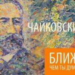 Фестиваль П.И. Чайковского в Алапаевске