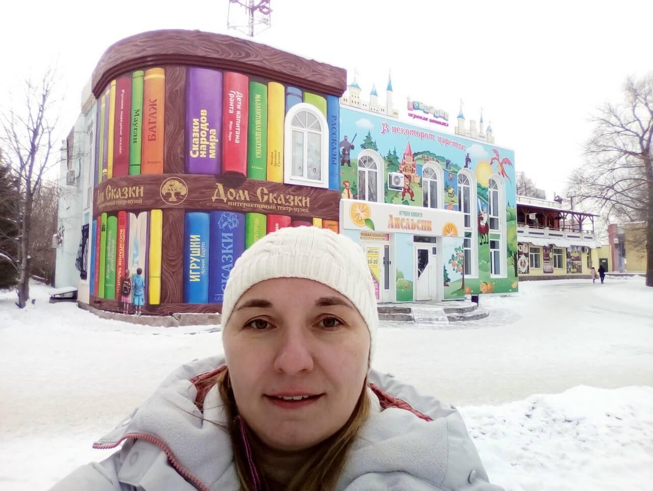 Интерактивный театр-музей «Дом Сказки» в парке Пушкина.