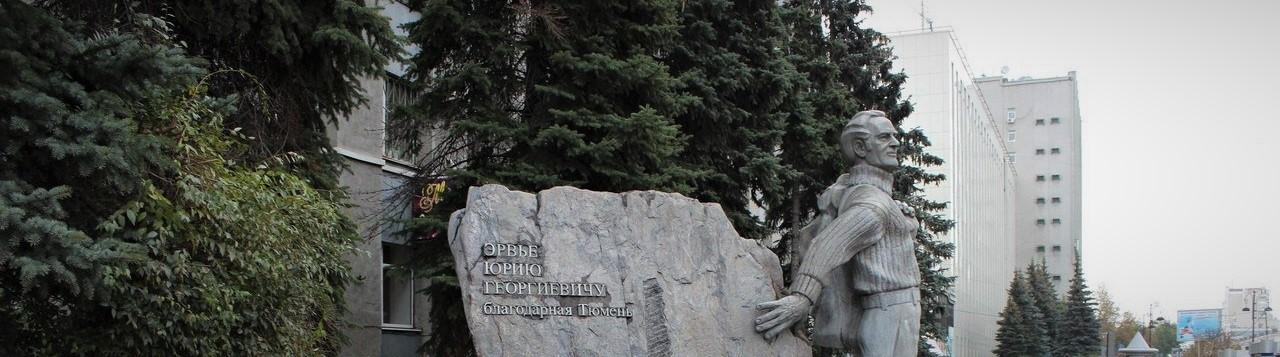 памятник первооткрывателю тюменских недр Юрию Эрвье