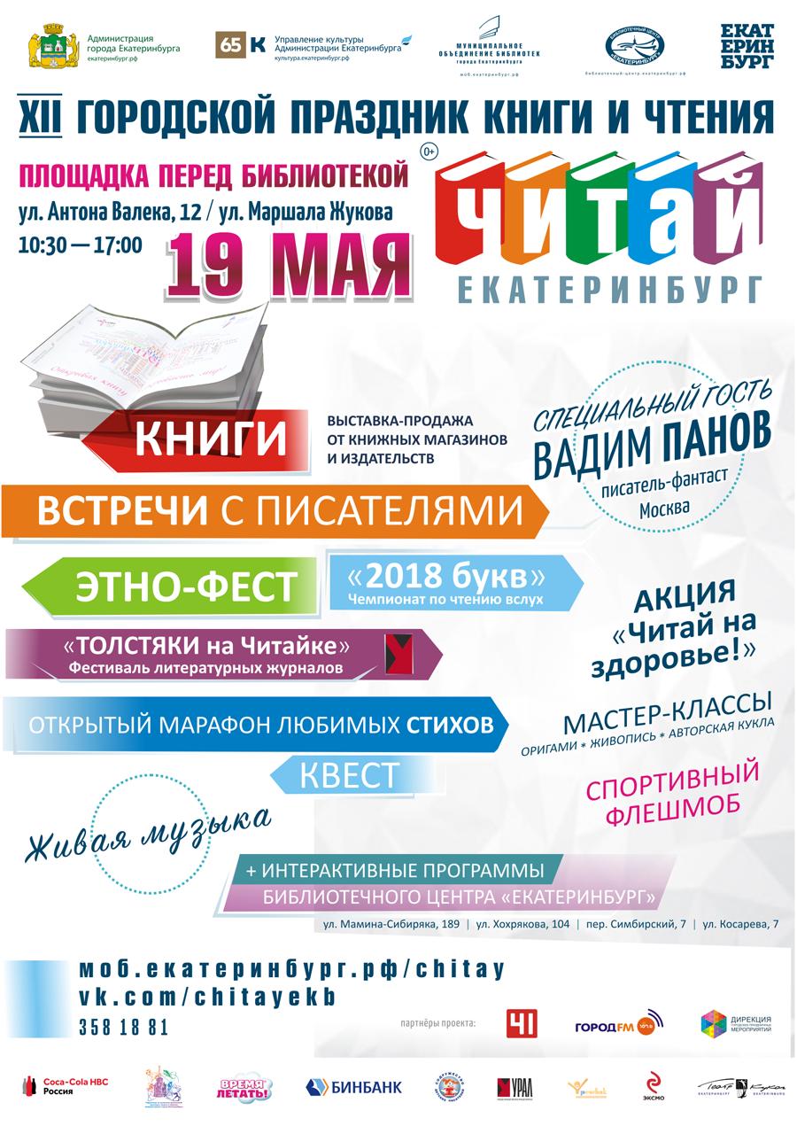 Праздник «Читай, Екатеринбург!»