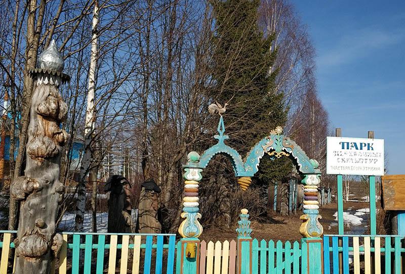 парк деревянных скульптур
