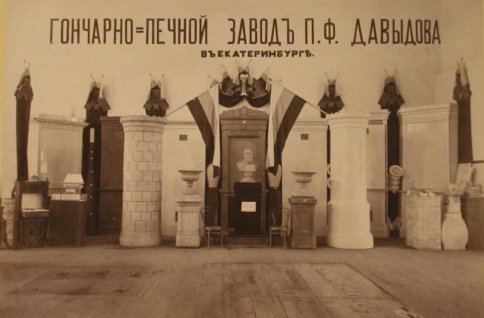 Урало-Сибирская научно-промышленная выставка