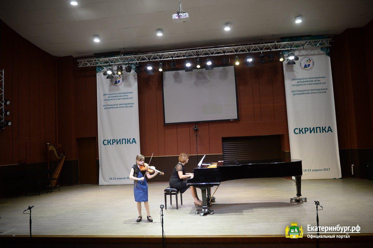 «Дельфийские игры - 2017» в Екатеринбурге