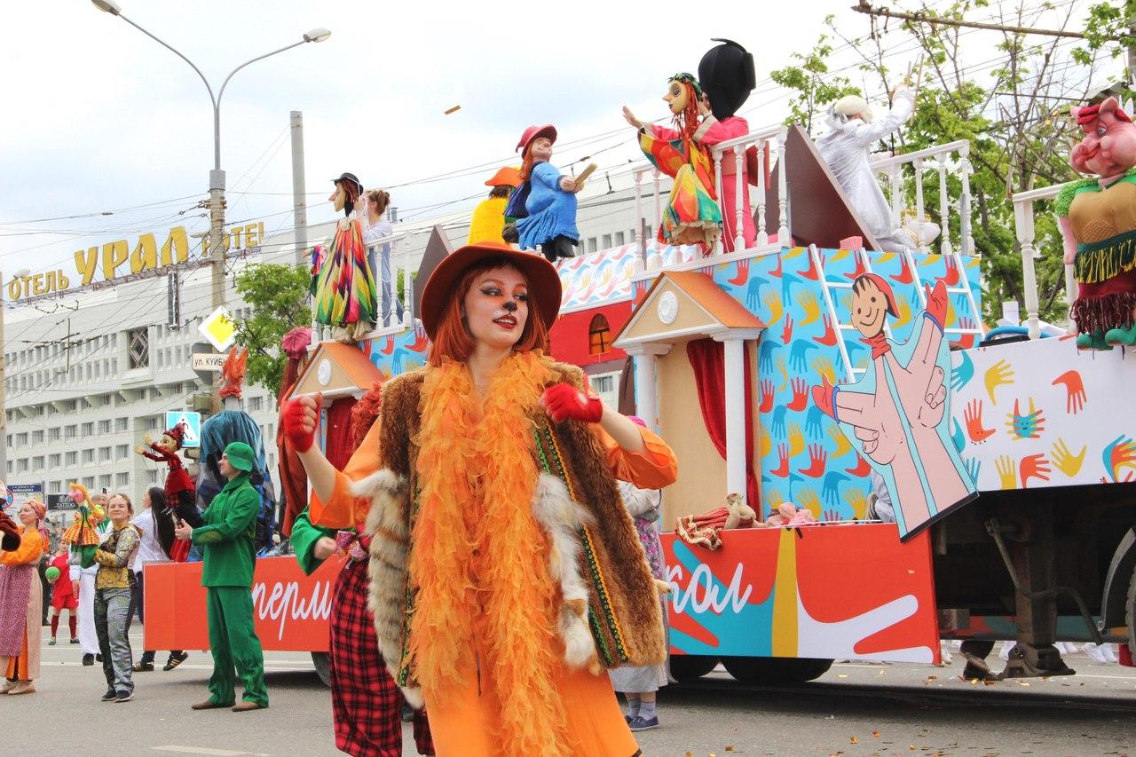 День города в Перми