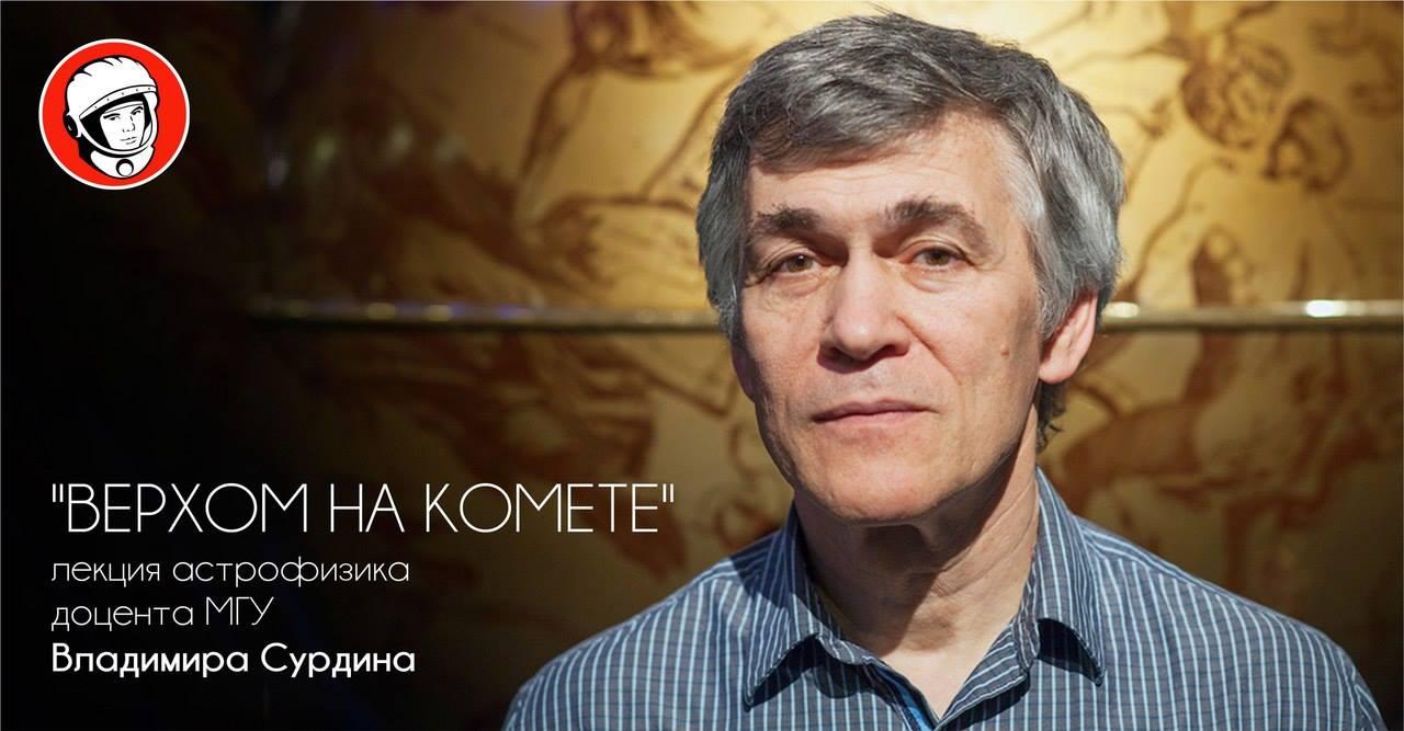 День космонавтики-2017 в Перми