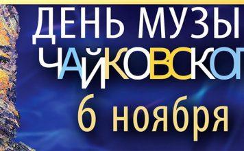 «День музыки Чайковского» в Свердловской области