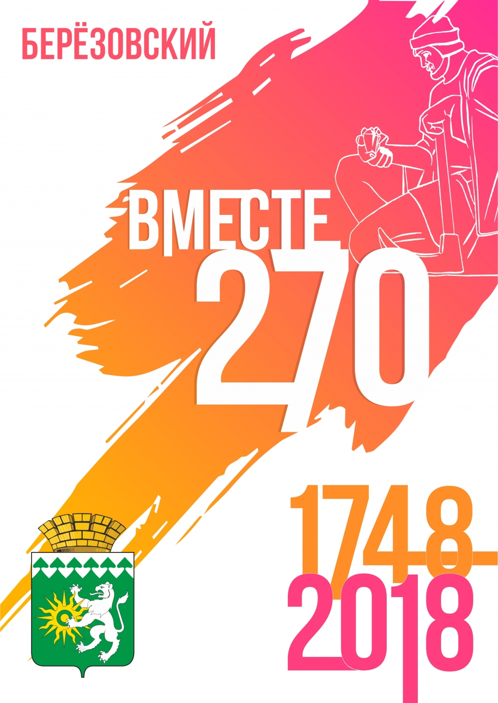 День города, афиша, Свердловская область, Березовский