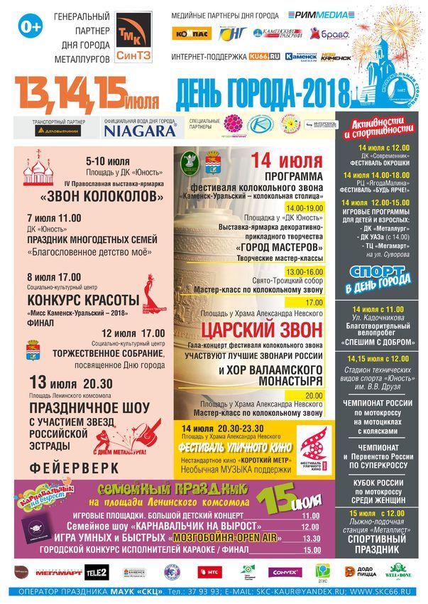 День города металлургов (Каменска-Уральского), афиша