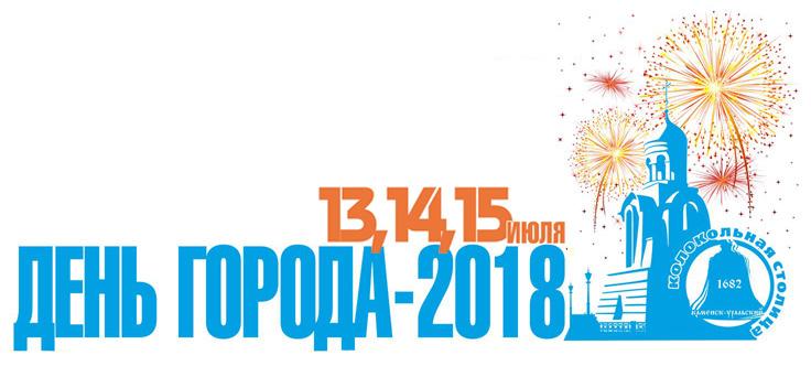 День города металлургов (Каменска-Уральского)