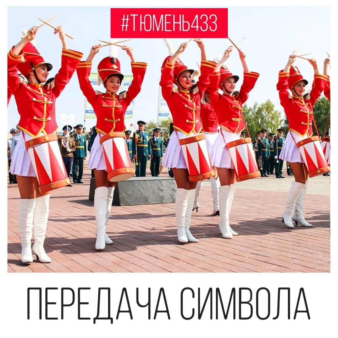 День города Тюмени