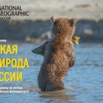выставочный проект National Geographic: «Дикая природа России» в Екатеринбурге