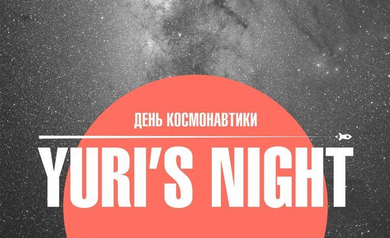 Yuri's Night в частной филармонии Триумф