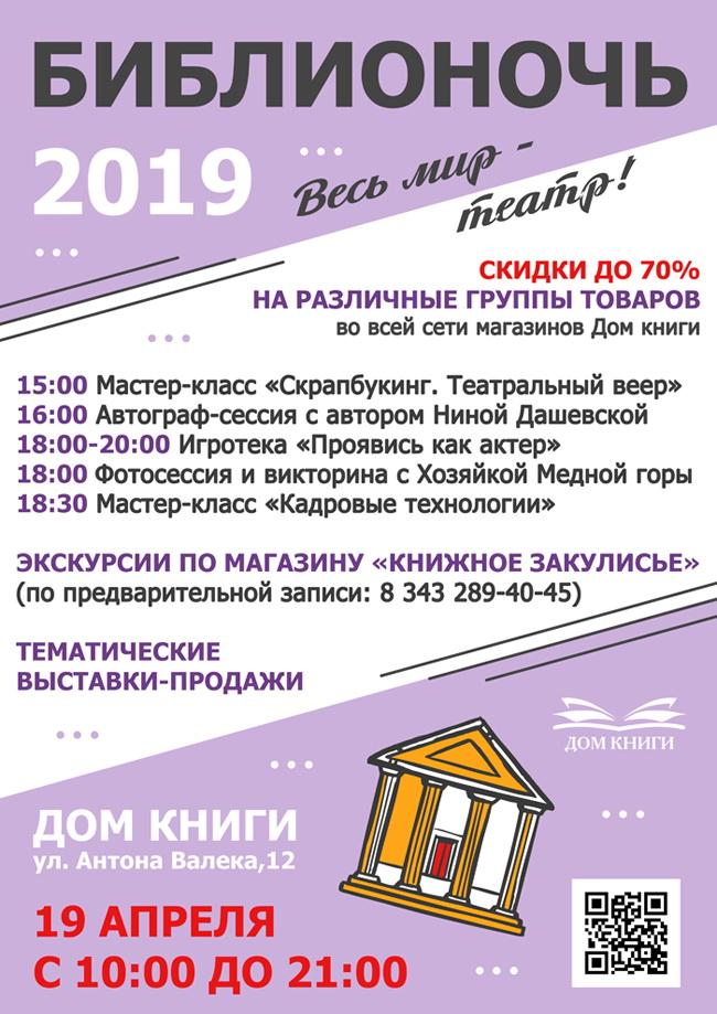 Библионочь в Екатеринбурге и Свердловской области
