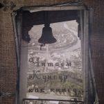 В свет вышла новая книга «Читаем Кунгур как книгу»