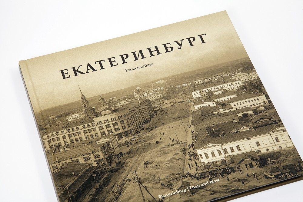 ekaterinburg-togda-seychas29