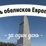 Вдоль границы: 6 обелисков Европа-Азия за один день