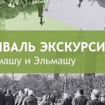 Фестиваль экскурсий по Уралмашу и Эльмашу