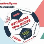 «Футбольная Ночь музеев» в Екатеринбурге