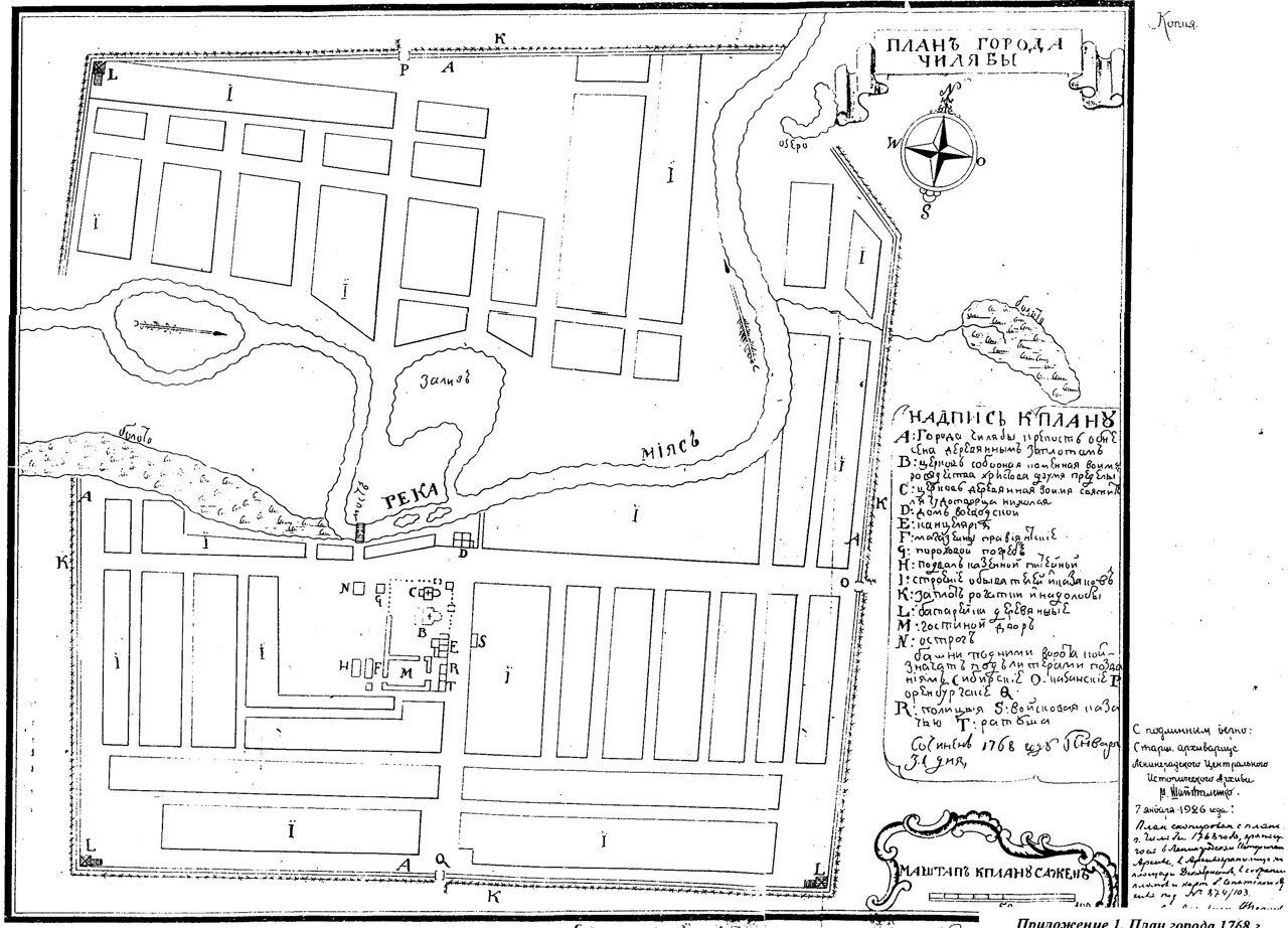 План города Челябинска 1768 года