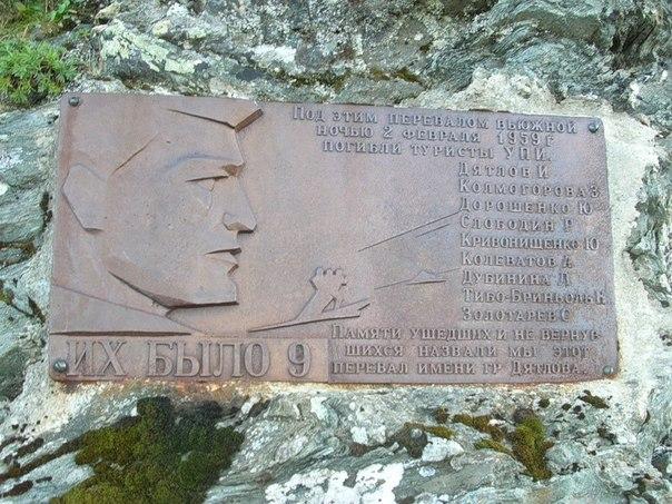 Памятник на перевале Дятлова