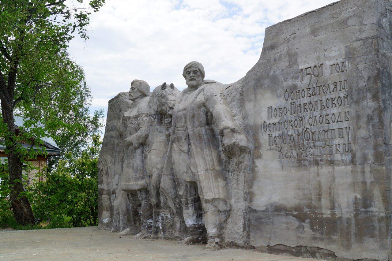 Город Оса, Барельеф основателям города