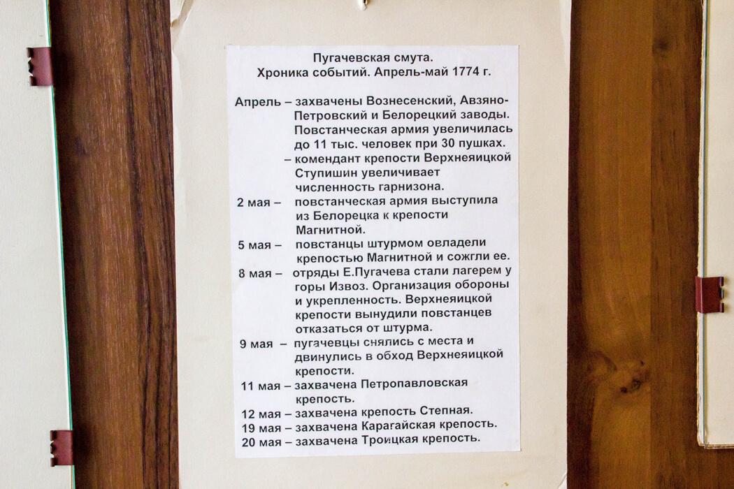 Верхнеуральск, Челябинская область