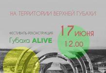 Фестиваль «Губаха ALIVE»