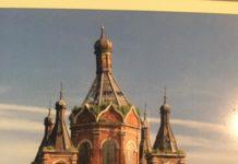 Храм Александра Невского в селе Александровка