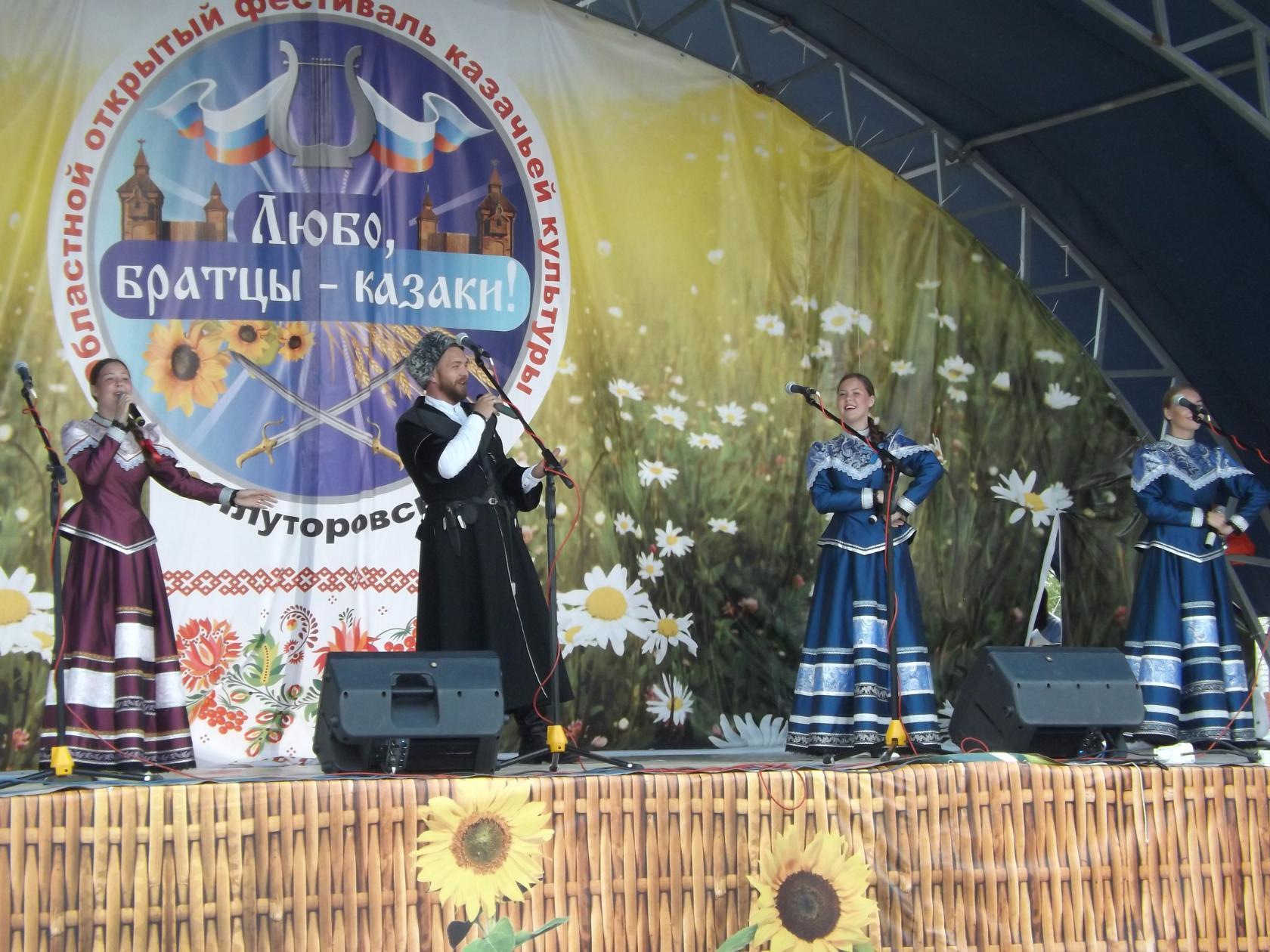 Тюменская область, Ялуторовск, малые города, фестивали Урала, фестиваль казачьей культуры, любо, братцы-казаки