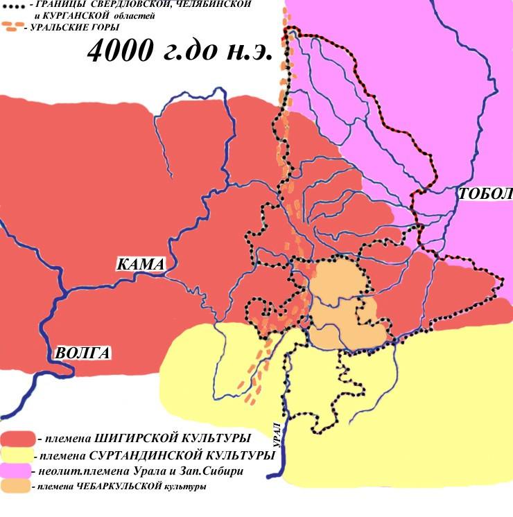 Доисторические времена Зауралья