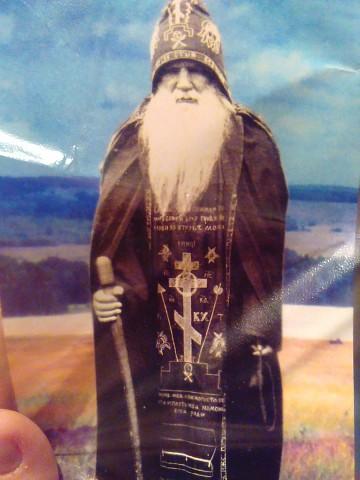 схимонах Максим
