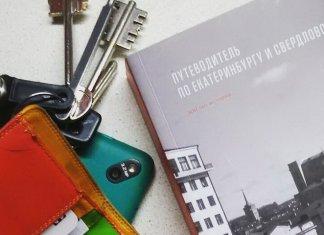 Путеводитель по Екатеринбургу и Свердловску: как и где купить книгу?