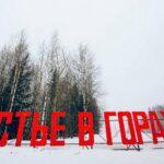 Пермский край, горнолыжные центры Урала, Губаха, малые города, ГЛК Губаха, гора Крестовая, природа Губахи, зимние экскурсии, зима на Урале
