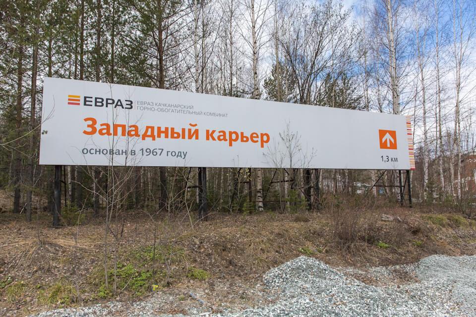 Западный карьер, Гора Качканар, Свердловская область