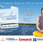 Фестиваль «Камский берег»