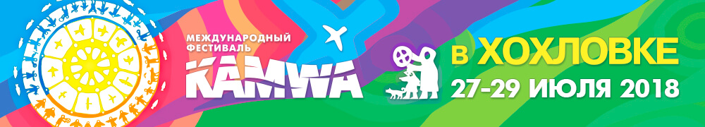 Международный фестиваль KAMWA