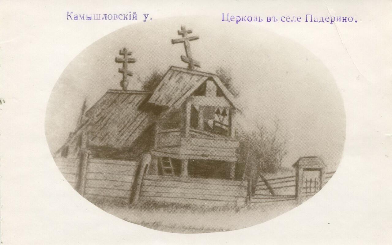 Интересные факты о Камышевской слободе