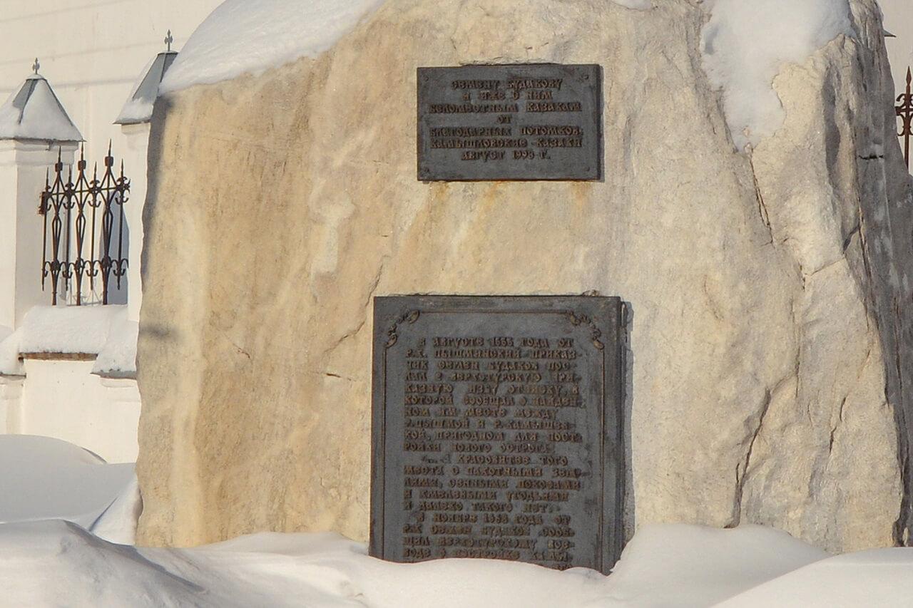 Памятник основателю города Семену Бутакову, Камышлов, Свердловская область