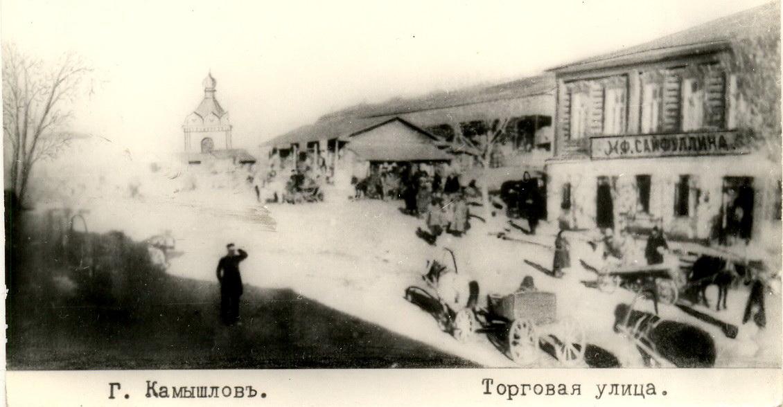 Камышлов, Дом купца Сизикова